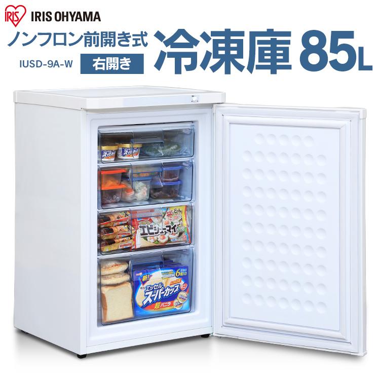 冷凍庫 小型 家庭用 前開き アイリスオーヤマ 前開き式 ノンフロン冷凍庫 85L ホワイト IUSD-9A-W冷凍庫 フリーザー 冷凍ストッカー 冷凍 キッチン 業務用 キッチン家電 キッチン 冷凍食品 作り置き