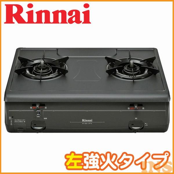 リンナイ テーブルコンロ RT650-2FTSL LPG・13A【TC】【K】【送料無料】