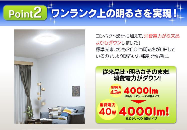 シーリングライト 8畳 調光 CL8D-5.0 アイリスオーヤマledシーリングライト 8畳 シーリングライト おしゃれ 天井照明 薄型 リモコン付き 照明器具 ライト タイマー付 省エネ シンプル 一人暮らし 新生活 インテリア照明 寝室 調光10段階 八畳 4000lm