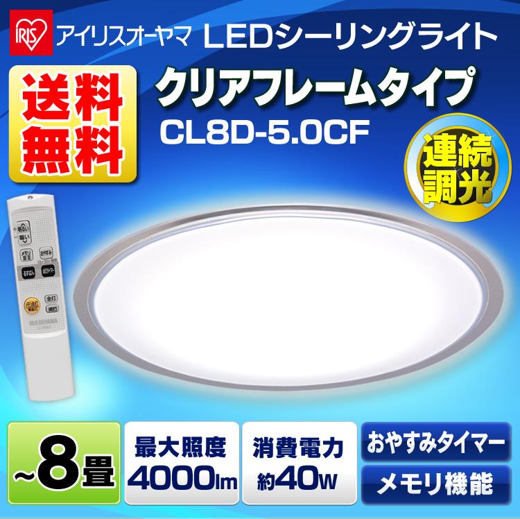 LED あす楽対応 明るい 8畳 LEDライト [クーポン利用で500円オフ] インテリア照明 照明器具 和室 シンプルタイプ メタルサーキットシリーズ 照明 CL8D-6.0 アイリスオーヤマ 省エネ インテリア 天井照明 リビング 調光 おしゃれ シーリングライト 節電 寝室 ダイニング