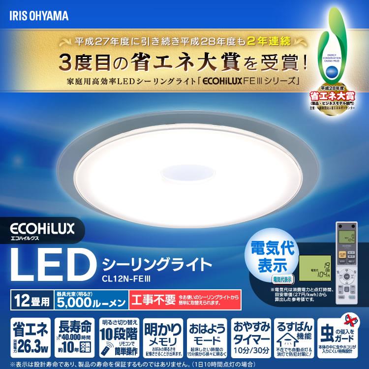 【送料無料】LEDシーリングライト 高効率モデル 12畳 5000lm CL12N-FEIII アイリスオーヤマシーリングライト CL12N-FEIII 12畳 led リモコン付 シーリング ライト 照明 天井照明  調光 おしゃれ