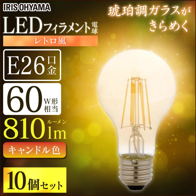 ≪送料無料≫【10個セット】LEDフィラメント電球 レトロ風琥珀調ガラス製 60形相当 キャンドル色 LDA7C-G-FK アイリスオーヤマ