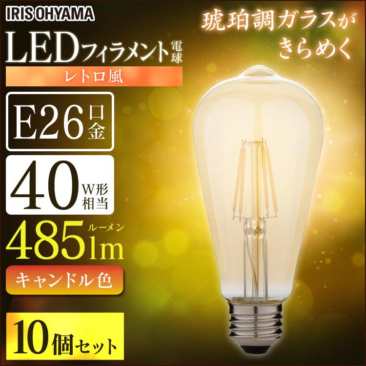 ≪送料無料≫【10個セット】LEDフィラメント電球 レトロ風琥珀調ガラス製 40形相当 キャンドル色 LDF4C-G-FK アイリスオーヤマ