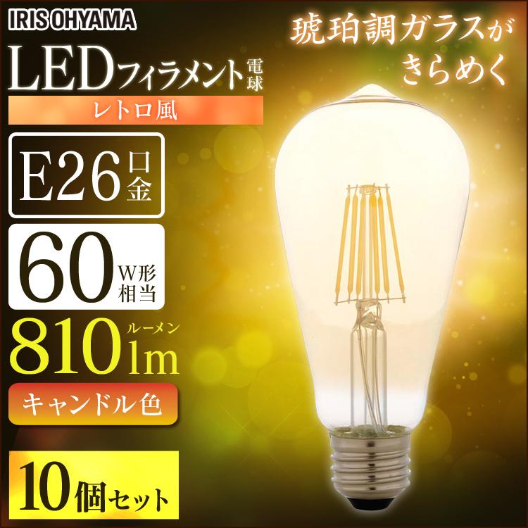 [クーポンで200円OFF]≪送料無料≫【10個セット】LEDフィラメント電球 レトロ風琥珀調ガラス製 60形相当 キャンドル色 LDF7C-G-FK アイリスオーヤマ