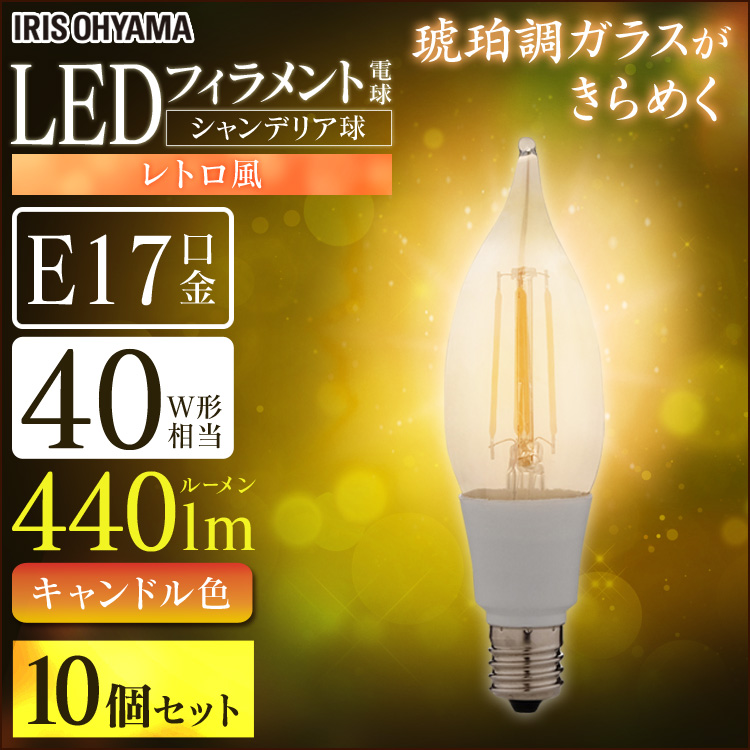 ≪送料無料≫【10個セット】LEDフィラメント電球 シャンデリア球 レトロ風琥珀調ガラス製 40形相当 キャンドル色 LDF3C-G-E17-FK アイリスオーヤマ