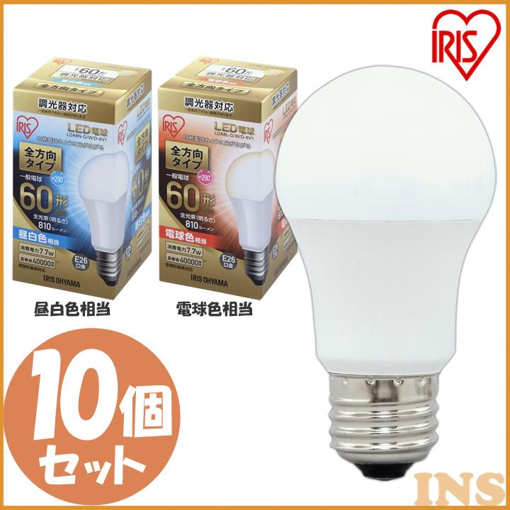 ≪エントリーで5日P6倍≫【10個セット】 LED電球 E26 60W 調光器対応 電球色 昼白色 アイリスオーヤマ 全方向 LDA5N-G/W/D-4V1・LDA5L-G/W/D-4V1 密閉形器具対応 電球のみ おしゃれ 26口金 60W形相当 LED 照明 節電 全方向タイプ 玄関 廊下