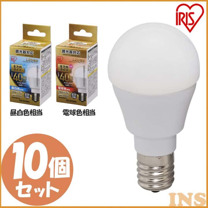 [クーポンで200円off]【10個セット】 LED電球 E17 40W 調光器対応 電球色 昼白色 アイリスオーヤマ 全方向 LDA5N-G-E17/W/D-4V1・LDA5L-G-E17/W/D-4V1 密閉形器具対応 電球のみ おしゃれ17口金 40W形相当 LED 照明 長寿命 省エネ 節電 全方向タイプ 玄関