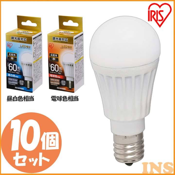 【10個セット】 LED電球 E17 60W 調光器対応 電球色 昼白色 アイリスオーヤマ 広配光 LDA8N-G-E17/D-6V3・LDA9L-G-E17/D-6V3 密閉形器具対応 電球のみ おしゃれ17口金 60W形相当 LED 照明 長寿命 デザイン照明 玄関 廊下