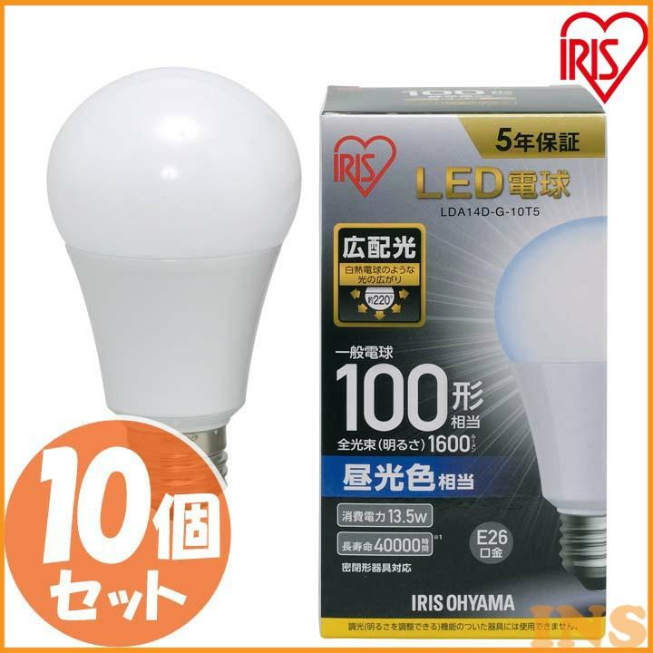≪エントリーで5日P6倍≫送料無料 【10個セット】LED電球 E26 広配光 100形相当 昼光色 LDA14D-G-10T5 アイリスオーヤマ