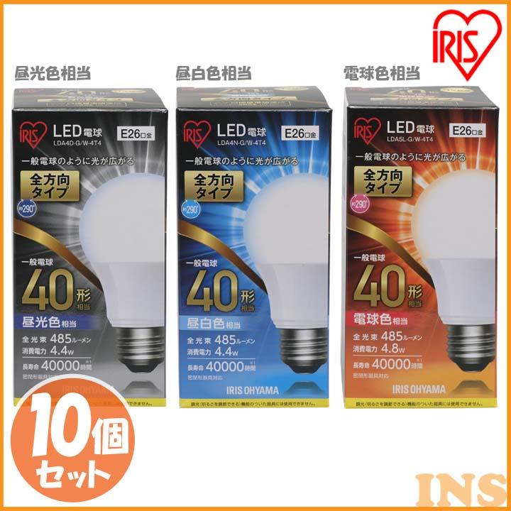 【10個セット】LED電球 E26 全方向 40形相当 LDA4D-G/W-4T4(昼光色)・LDA4N-G/W-4T4(昼白色)・LDA5L-G/W-4T4(電球色) アイリスオーヤマ