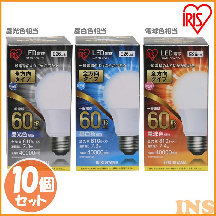 ≪送料無料≫【10個セット】LED電球 E26 全方向 60形相当 LDA7D-G/W-6T4(昼光色)・LDA7N-G/W-6T4(昼白色)・LDA7L-G/W-6T4(電球色) アイリスオーヤマ
