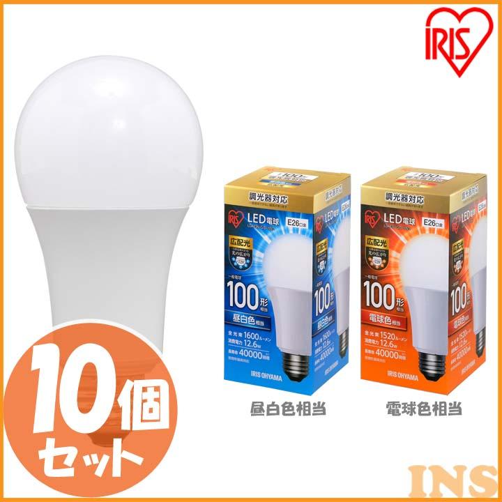 ≪送料無料≫【10個セット】LED電球 E26 広配光 調光 100形相当 昼白色相当 LDA13N-G/D-10V3・電球色相当 LDA13L-G/D-10V3 LED 節電 省エネ 電球 LEDライト 100W リビング ダイニング アイリスオーヤマ