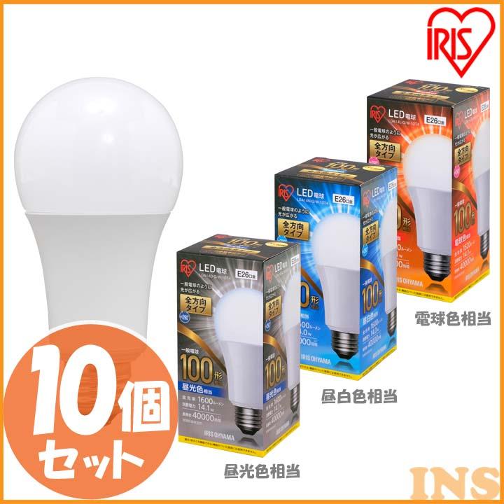 ≪送料無料≫【10個セット】LED電球 E26 全方向 100形相当 昼光色相当 LDA14D-G/W-10T4・昼白色相当 LDA14N-G/W-10T4・電球色相当 LDA14L-G/W-10T4 LED 節電 省エネ 電球 LEDライト 100W リビング ダイニング アイリスオーヤマ