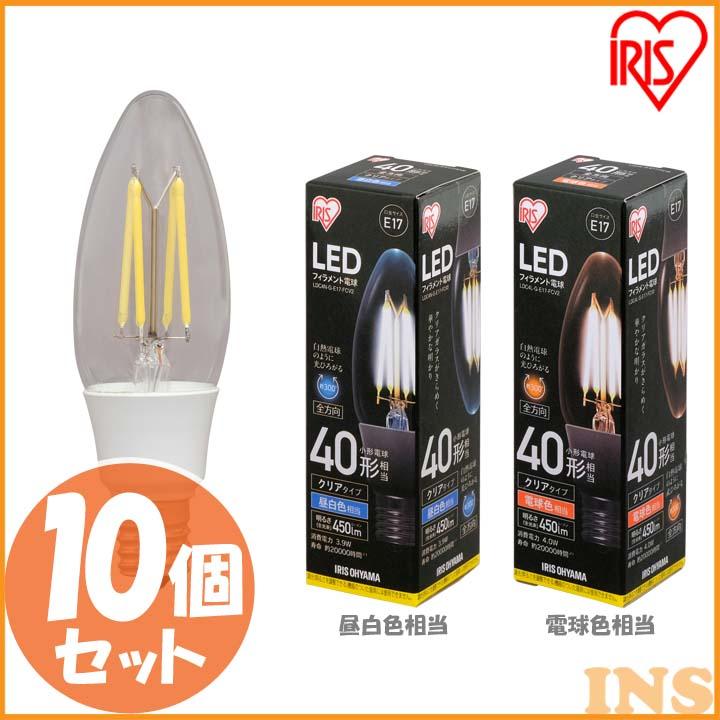 ≪エントリーで5日P6倍≫≪送料無料≫【10個セット】LEDフィラメント電球 E17 全方向 40形相当 昼白色相当 LDC4N-G-E17-FCV2・電球色相当 LDC4L-G-E17-FCV2 LED 節電 省エネ 電球 LED電球 LEDライト フィラメント球 クリアタイプ 40W アイリスオーヤマ