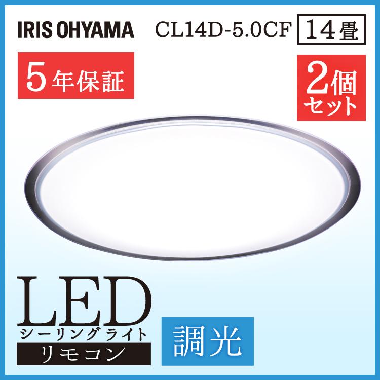 ≪2台セット≫【メーカー5年保証】シーリングライト LED おしゃれ 14畳クリアフレーム 2台セット アイリスオーヤマ led リモコン付 天井照明 電気 調光 CL14D-5.0CF 送料無料 IRISOHYAMA