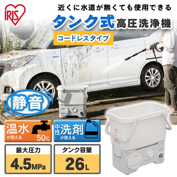 タンク式高圧洗浄機 充電タイプ ホワイト SDT-L01N アイリスオーヤマ家庭用高圧洗浄機 タンク式高圧洗浄機 充電タイプ 10点セット アイリスオーヤマ アイリス 送料無料 あす楽対応