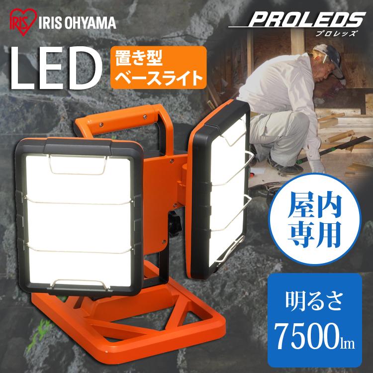 べースライト LED AC式 LWT-7500B-AJ 送料無料 照明 電機 電器 LED LEDライト ライト 明かり 明るい 投光器 作業灯 省電力 作業用品 べーすらいと とうこうき LED投光器 投光器 作業灯 スタンドライト 屋内 アイリスオーヤマ