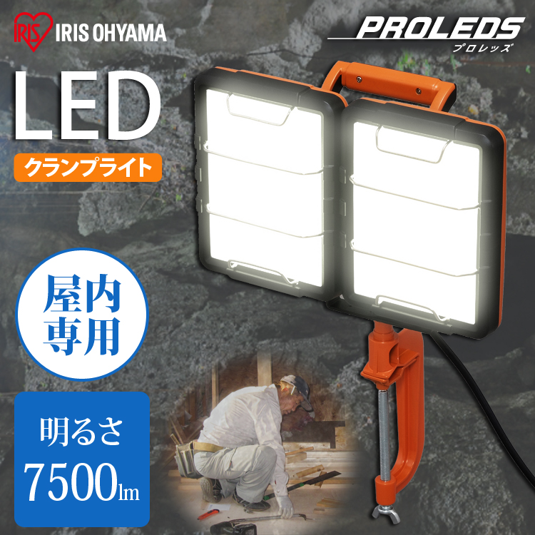 クランプライト LED LWT-7500C-AJ 送料無料 照明 LED LEDライト ライト 明かり 投光器 作業灯 長持ち 長時間 省電力 作業用品 くらんぷ とうこうき LED投光器 投光器 作業灯 スタンドライト クランプ スタンド 屋内 アイリスオーヤマ 便利