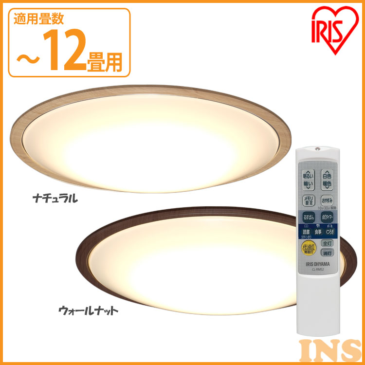 LEDシーリングライト 2個セット メタルサーキットシリーズ ウッドフレーム 12畳 調色 CL12DL-5.1WF 送料無料 薄型シーリングライト LED 高効率 取り付け簡単 LED 調光 調色 木目 ウッド ウォールナット ナチュラル アイリスオーヤマ