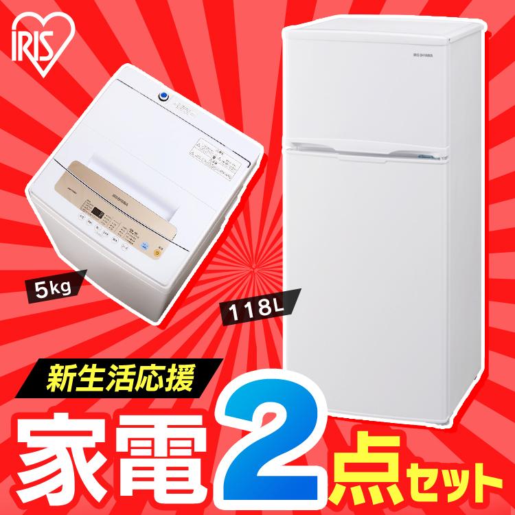 家電セット 新生活 2点セット 冷蔵庫 118L + 洗濯機 5kg 送料無料 家電セット 一人暮らし 新生活 新品 アイリスオーヤマ[sst]