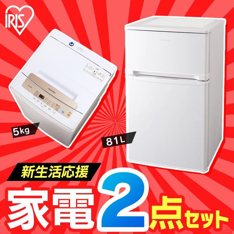 家電セット 新生活 2点セット 冷蔵庫 81L + 洗濯機 5kg 送料無料 家電セット 一人暮らし 新生活 新品 アイリスオーヤマ[sin][sst]