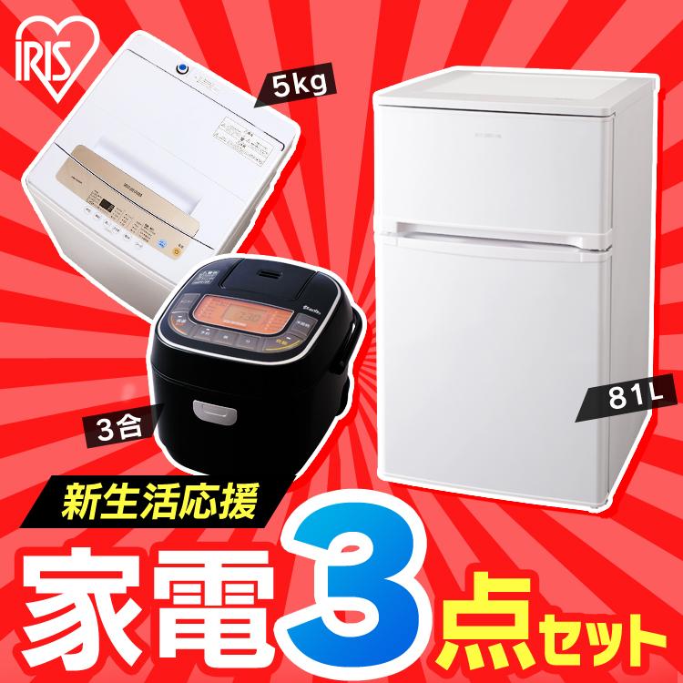 家電セット 3点セット 冷蔵庫 81L + 洗濯機 5kg + 炊飯器 3合 送料無料 家電セット  新品 アイリスオーヤマ