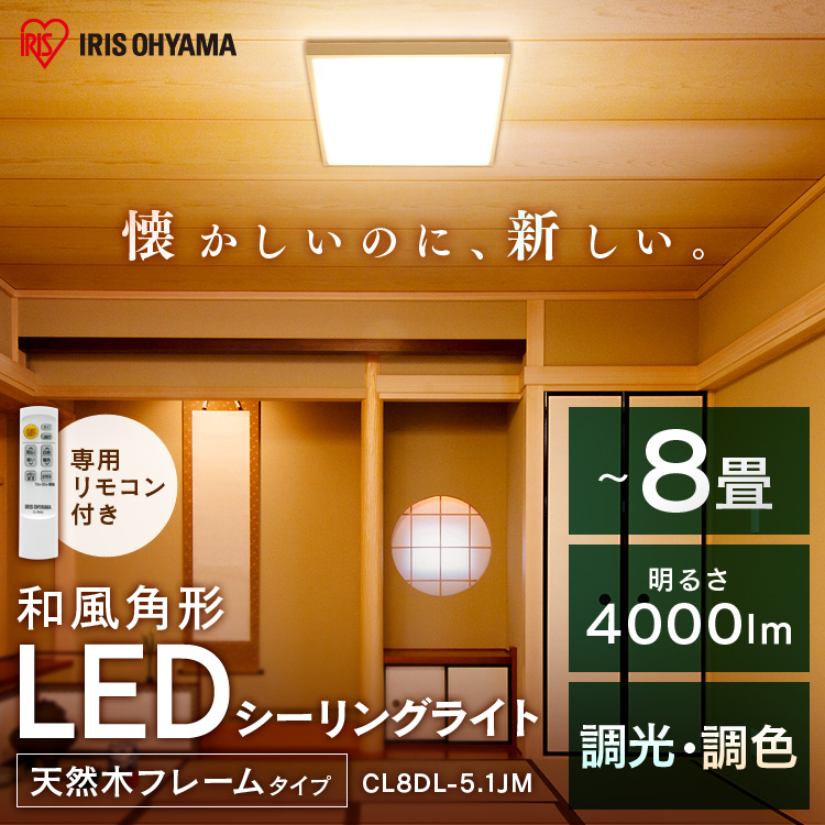 LEDシーリングライト 8畳 和風 アイリスオーヤマ 角形 調光 調色 CL8DL-5.1JM送料無料 天然木 木枠 おしゃれ 新生活 一人暮らし シーリングライト 8畳 ledシーリングライト 8畳 シーリングライト シーリングライト リモコン付 照明器具 省エネ メタルサーキット