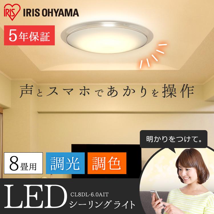 シーリングライト 8畳 アイリスオーヤマ 調色 AIスピーカー CL8DL-6.0AITおしゃれ 新生活 省エネ 節電 スピーカー シーリングライト シーリングライト led スマホ Wi-Fi 6.0 デザインフレームタイプ