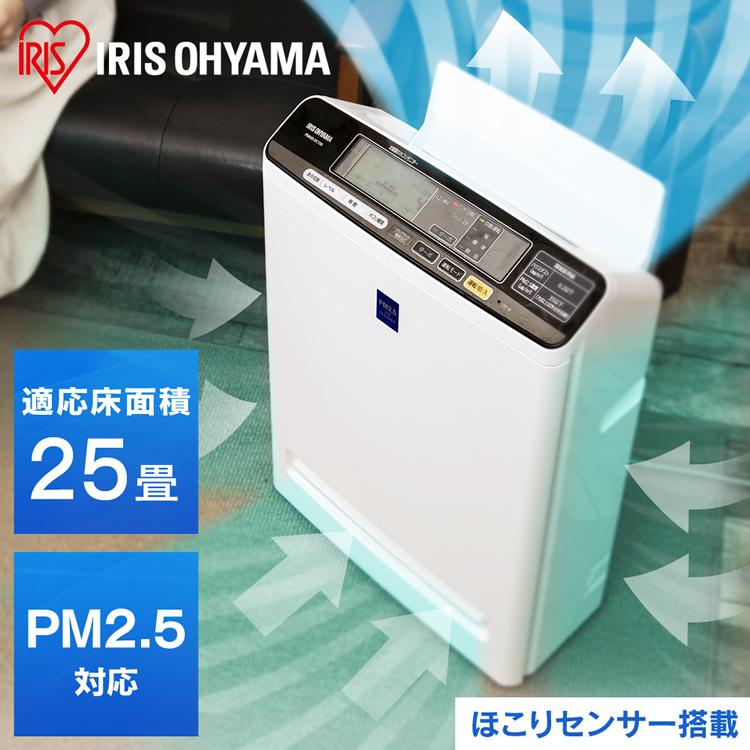 空気清浄機 シンプル PM2.5ウォッチャー PMMS-DC10025畳用 PM2.5対応【アイリスオーヤマ】コンパクト ペット ペット ひとり暮らし 軽量 シンプル ひとり暮らし 新生活 湿気 おしゃれ タバコ あす楽対応[ck], デリシャスジャパン:8681e1d1 --- officewill.xsrv.jp