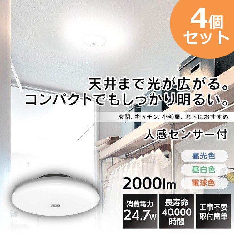 シーリングライト おしゃれ 小型 4個セット 薄形 2000lm 人感センサー付 SCL20LMS-UU 電球色 SCL20NMS-UU 昼白色 SCL20DMS-UU 昼光色 送料無料 LED シーリング シーリングライト 照明 ライト 人感センサー 小型 薄型 アイリスオーヤマ