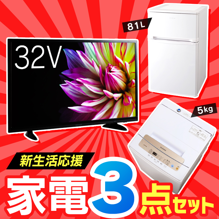 家電セット 3点セット 冷蔵庫 81L + 洗濯機 5kg + テレビ 32型 送料無料 家電セット 新品 アイリスオーヤマ [sst]