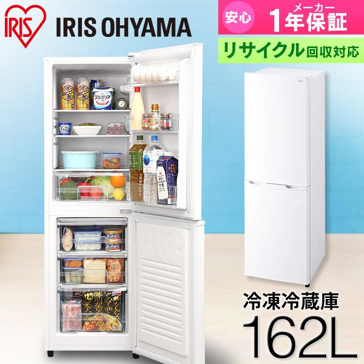 【東京ゼロエミポイント対象】冷蔵庫 小型 2ドア 162L ミニ冷蔵庫 ミニ ホワイト AF162-W 送料無料 ノンフロン冷凍冷蔵庫 れいぞうこ 162リットル 独り暮らし 二人暮らし 2扉 ホワイト 白 冷凍庫 右開き  アイリスオーヤマ