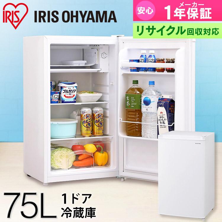 【東京ゼロエミポイント対象】冷蔵庫 75L 1ドア 1人暮らし ホワイト AF75-W 送料無料 一年保証 ノンフロン冷蔵庫 独り暮らし シンプル 白 家電 食糧 れいぞう コンパクト アイリスオーヤマ