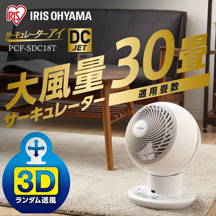 [200円クーポン◎10/11 9:59迄]サーキュレーターアイリスオーヤマ DC JET 18cm ホワイト PCF-SDC18T 送料無料 サーキュレーターアイ ボール型 左右首振り 扇風機 冷房 送風 静音 首ふり 涼しい 風 暖房 循環 コンパクト リモコン アイリスオーヤマ
