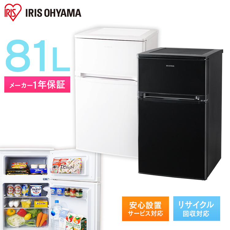 冷蔵庫 2ドア 81L AF81-W アイリスオーヤマ 冷蔵庫ミニ 冷凍庫 2ドア冷凍冷蔵庫 ホワイト ブラック 小型 コンパクト 独り暮らし 1人暮らし 冷蔵 保存食 キッチン リビング ノンフロン アイリス