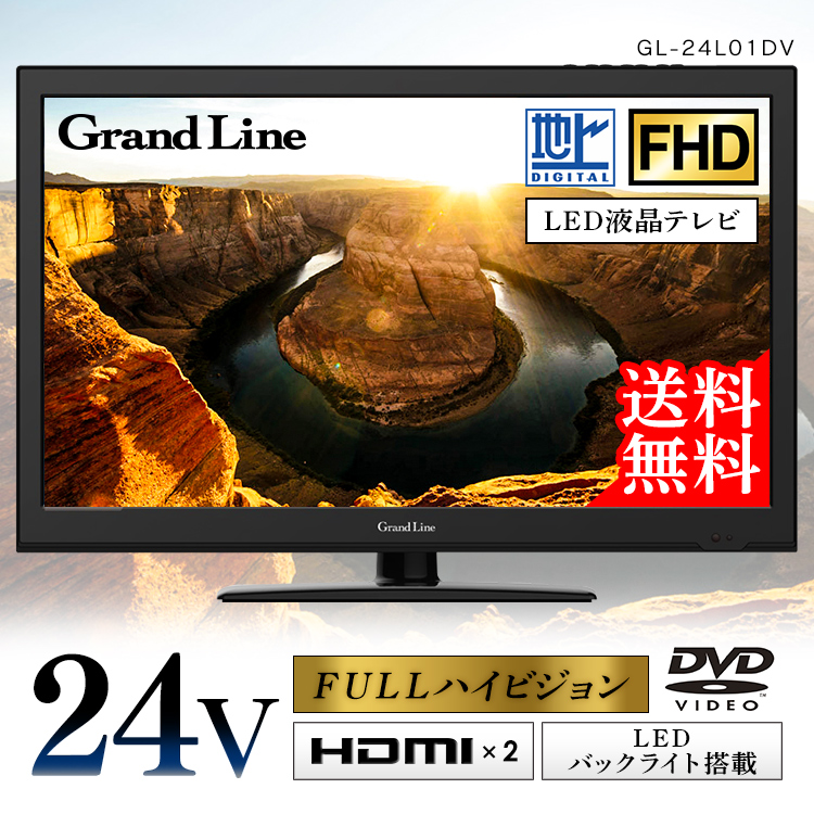 テレビ 24型 24V型 DVD内蔵 地上デジタルフルハイビジョン液晶テレビ dvd 内蔵 TV DVDプレーヤー 24V型 フルハイビジョン寝室 DVDプレーヤー内蔵 リビング 小型  パソコンモニター USB 送料無料地デジ ハイビジョン