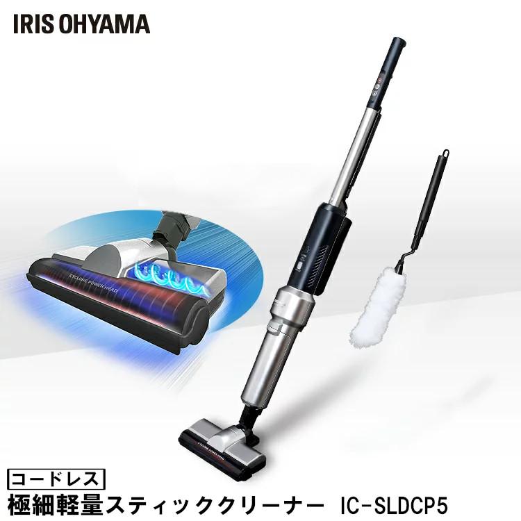 掃除機 アイリスオーヤマ モップ付き コードレスコードレス掃除機 紙パック掃除機 アイリスオーヤマ 紙パック式 ハンディ IC-SLDCP5 スティッククリーナー 新生活 軽量 充電式 2way コンパクト アイリス おしゃれ