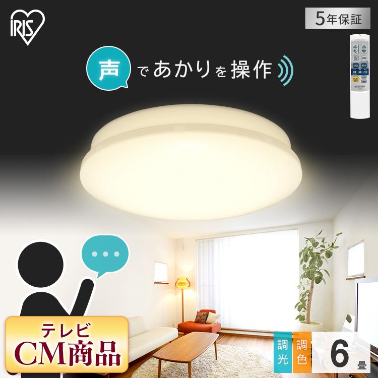 シーリングライト おしゃれ 6畳 調光調色 音声操作 プレーン CL6DL-6.1V 天井照明 照明器具 メタルサーキット 節電 音声 声で操作 声操作 アイリスオーヤマ