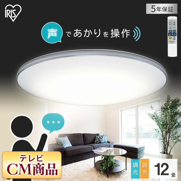 シーリングライト おしゃれ 12畳 led 調光調色 音声操作 モールフレーム CL12DL-6.1MUV 天井照明 照明器具 メタルサーキット 節電 音声 声で操作 声操作 アイリスオーヤマ