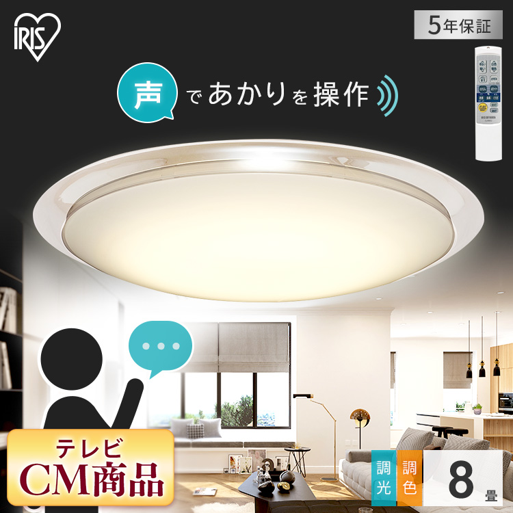 シーリングライト おしゃれ 8畳 led 調光調色 音声操作 クリアフレーム CL8DL-6.1CFUV 天井照明 照明器具 メタルサーキット 節電 音声 声で操作 声操作 アイリスオーヤマ