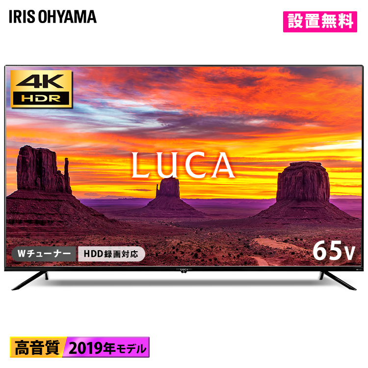 テレビ 65型 LUCA 4K 65インチ LT-65B625K 送料無料 地デジ BS CS 4K テレビ 液晶テレビ 液晶 ベゼルレス アイリスオーヤマ