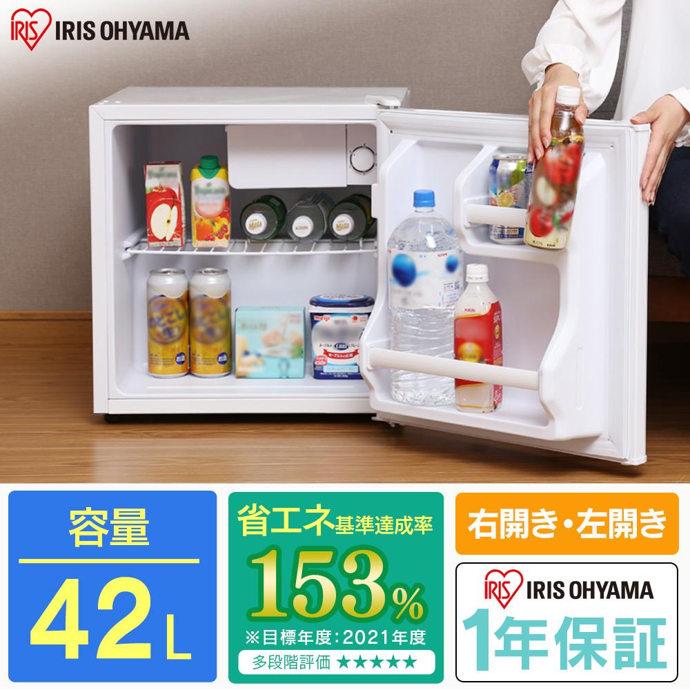 冷蔵庫 小型 42L アイリスオーヤマ 冷蔵庫ミニ 1ドア ホワイト ブラック 小型冷蔵庫 コンパクト 小さい 1ドア冷蔵庫 寝室 ドアポケット 左開き 右開き おしゃれ 幅50cm AF42L-W AF42-W NRSD-4A-B