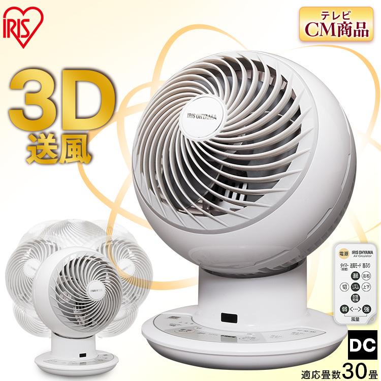 サーキュレーターアイリスオーヤマ DC JET 18cm ホワイト PCF-SDC18T 送料無料 サーキュレーターアイ ボール型 左右首振り 扇風機 冷房 送風 静音 首ふり 涼しい 風 暖房 循環 コンパクト リモコン アイリスオーヤマ