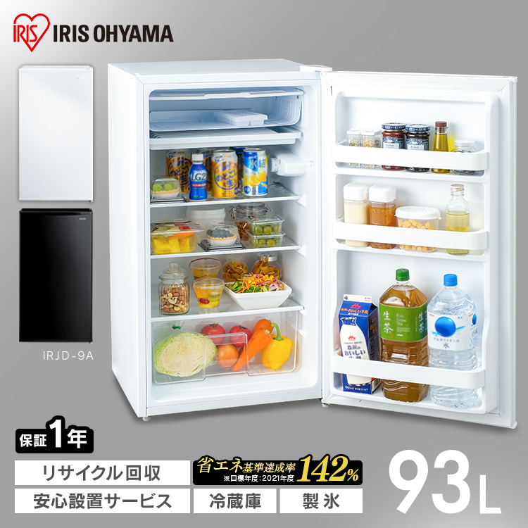 【東京ゼロエミポイント対象】冷蔵庫 93L IRJD-9A-W IRJD-9A-B ホワイト ブラック 送料無料 ノンフロン冷蔵庫 93L 1ドア 93リットル 冷蔵庫 れいぞうこ 料理 調理 家電 食糧 冷蔵 保存 右開き みぎびらき おしゃれ アイリスオーヤマ