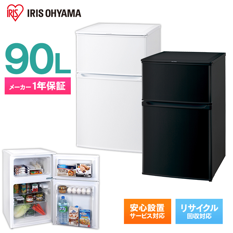 冷蔵庫 小型 一人暮らし 90L 小型 2ドア送料無料 冷蔵庫 冷凍庫 冷蔵庫ミニ 2扉 収納 たくさん収納 ホワイト コンパクト ドアポケット  キッチン 家電 アイリスオーヤマ