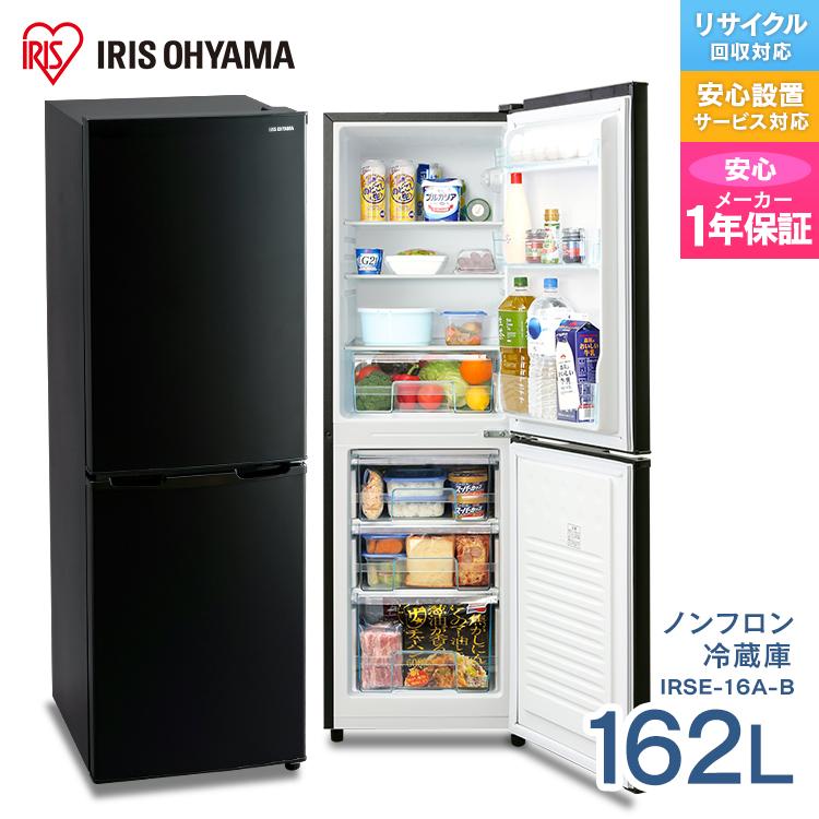 ≪エントリーでP2倍!≫冷蔵庫 小型 冷凍冷蔵庫 162L ブラック IRSE-16A-B ノンフロン冷凍冷蔵庫 162L 2ドア 162リットル 冷蔵庫 れいぞうこ 冷凍庫 れいとうこ 料理 調理 冷蔵 保存 白物 右開き みぎびらき アイリスオーヤマ