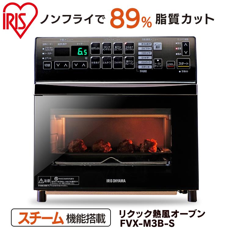 ≪エントリーでP2倍!≫オーブン リクック熱風オーブン アイリスオーヤマ オーブン フライヤー スチーム コンベクション シルバー送料無料 リクック熱風オーブン ヘルシー トースター シンプル おしゃれ 脂質カット ノンフライヤー FVX-M3-B