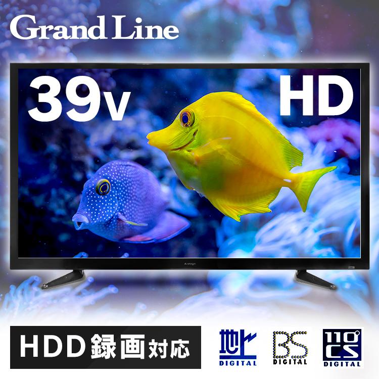 テレビ 39型 テレビ 39V 送料無料3波対応 地デジ BS CS ハイビジョン 液晶テレビ テレビ 40型 LED液晶テレビ 地上デジタル BSデジタル 110度CSデジタル 外付けHDD録画対応 GL-C39WS03 HDMI端子2系統 Grand-Line A-Stage 【D】