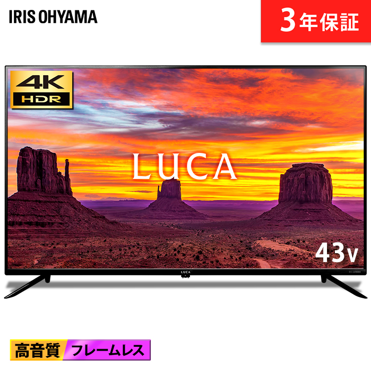 テレビ LUCA 4K 43インチ LT-43B625K 送料無料 地デジ BS CS 4K テレビ 液晶テレビ 液晶 ベゼルレス アイリスオーヤマ[◎]