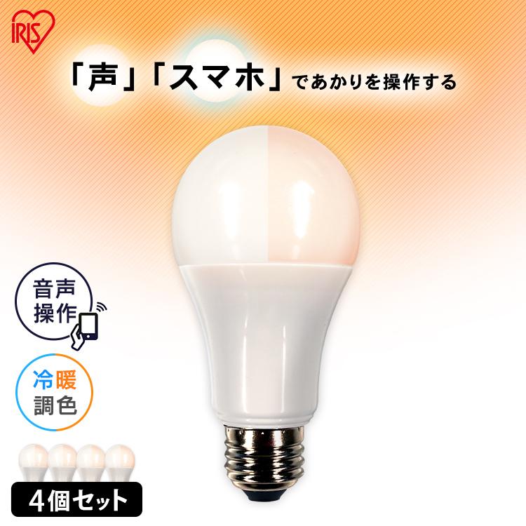 ≪エントリーで5日P6倍≫電球 LED 4個セット E26 広配光 60形相当 冷暖調色 AIスピーカー LDA9D/L-G/D-86AITG電球 LED LEDライト 電球 ECO エコ 省エネ 節約 スマートスピーカー対応 GoogleHome AmazonEcho 調光 調色 アイリスオーヤマ
